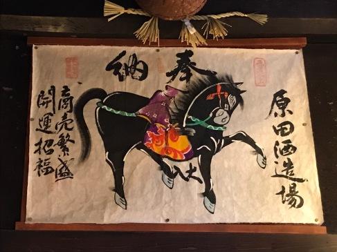 Sake Brauerei